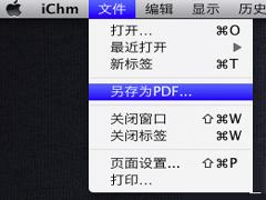 MAC如何将CHM文件转换为PDF文件