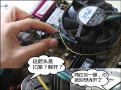 CPU风扇怎么拆下来?有卡扣的CPU散热器怎么拆?