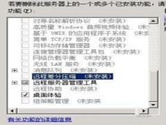鲜为人知的win2008网络管理优化技巧