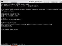 Win8.1安装部署.NET Framework 3.5的方法