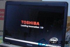 东芝电脑U盘启动BIOS的设置方法