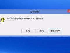 Win8电脑上总显示该站点的安全证书吊销信息不可用怎么解决?