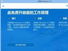 Win8.1系统没有推送Win10升级怎么办?