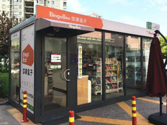 涉嫌违建!上海首家无人便利店遭城管调查