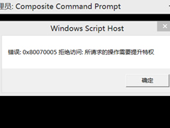 Win8出现错误代码0x80070005拒绝访问提示怎么办?