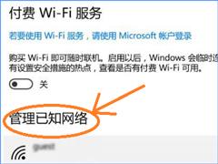 Windows10系统下无线网络不稳定老掉线怎么办?