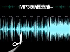 MP3截取工具如何使用?怎么剪辑MP3音乐?