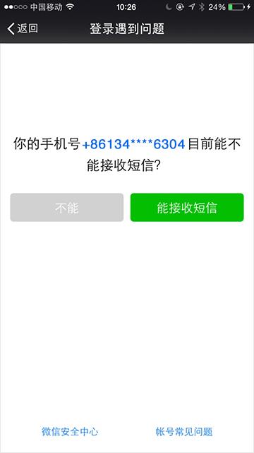 微信 v6.5.10