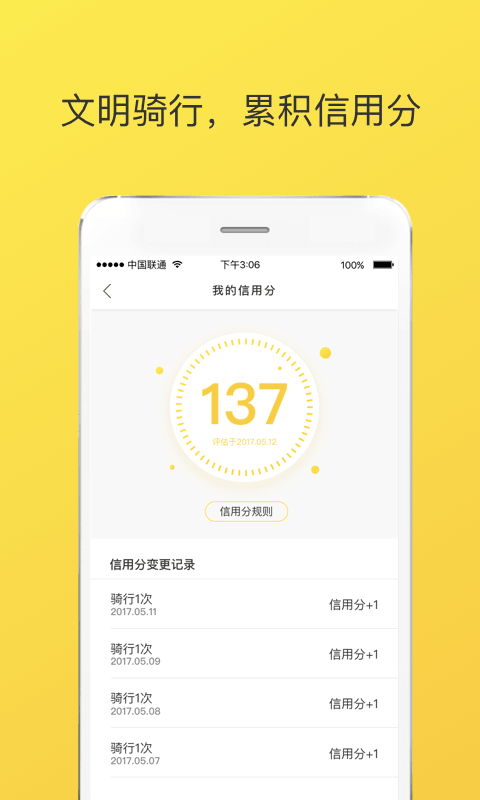 ofo 共享单车 v2.0.4