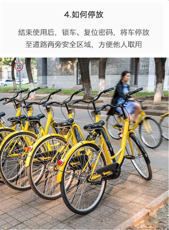 ofo共享单车 v2.0.4