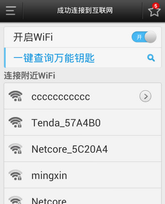 WiFi万能钥匙 v4.2.08