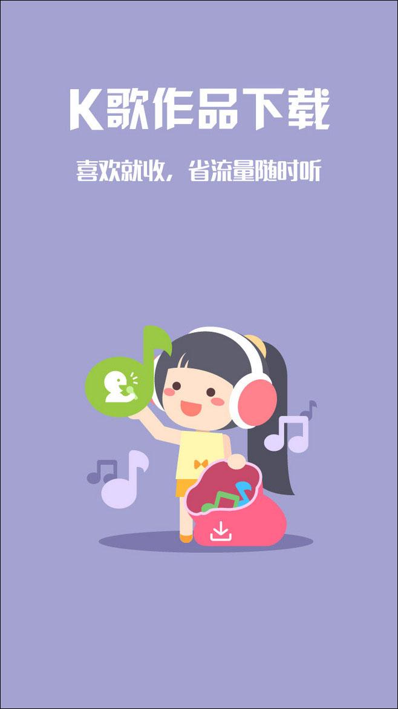 酷狗音乐 v8.8.0