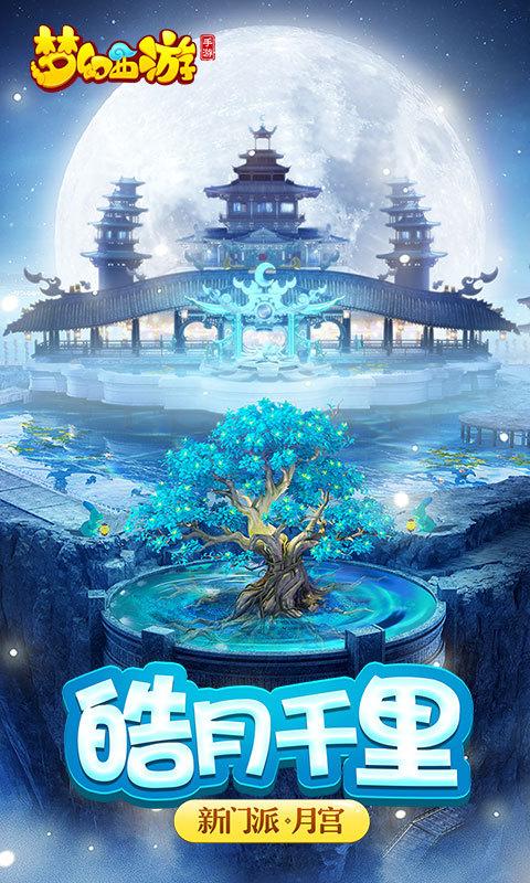 梦幻西游 v1.142.0