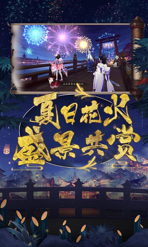 阴阳师 v1.0.26