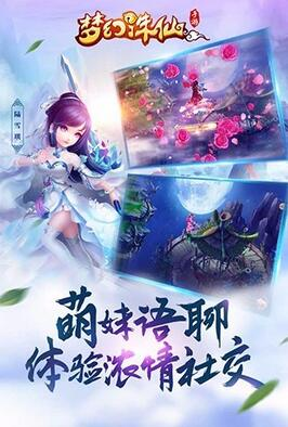 梦幻诛仙 v1.3.2