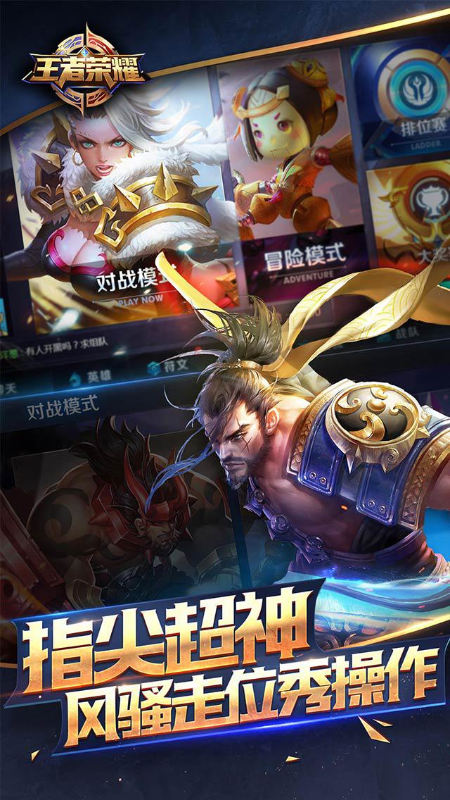 王者荣耀 v1.20.1.21