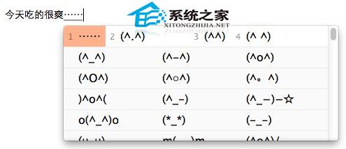 如何使用MAC OS X Lion自带中文输入法输入颜文字表情