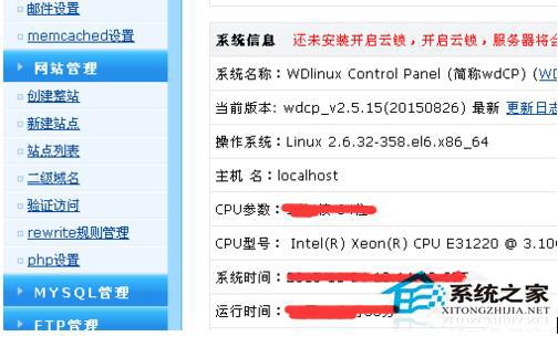 Linux服务器上的网站如何关闭?