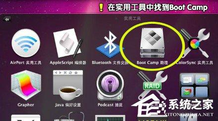 苹果笔记本装Win7系统的方法