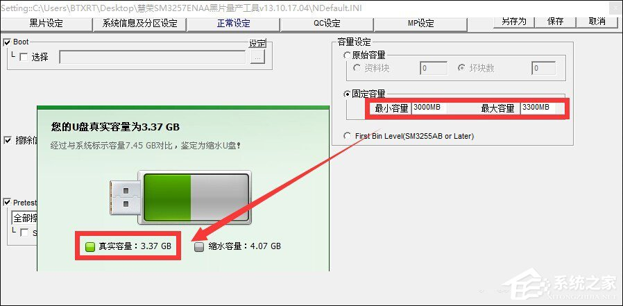 缩水U盘怎么还原真实容量?扩容盘恢复存储空间的方法