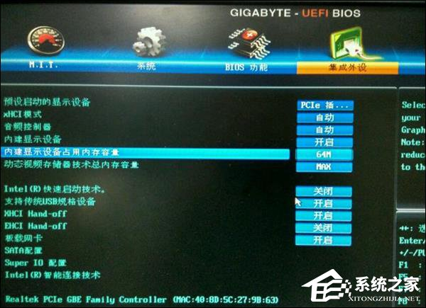 BIOS设置核显显存的方法 给集成显卡分配内存的过程