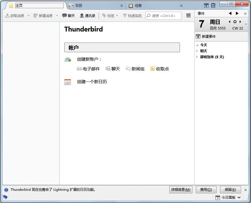 雷鸟邮件客户端(Mozilla Thunderbird) V56.0 中文版
