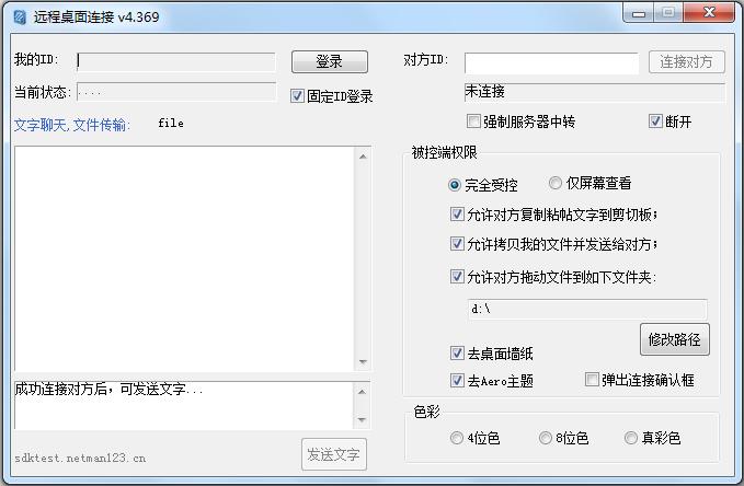 LookMyPC(远程桌面连接软件) V4.369