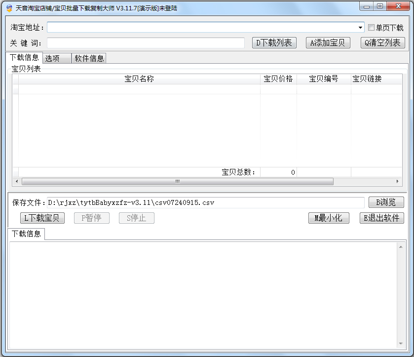 天音淘宝店铺宝贝批量下载复制大师 V3.11.7 绿色版