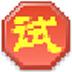 试客联盟试用自动申请软件 V7.4.1 免费版
