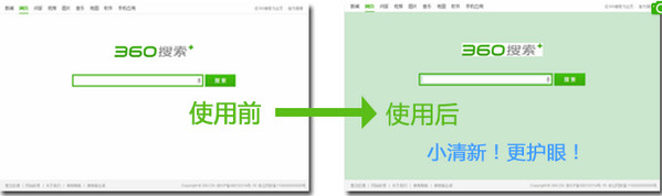 360安全浏览器 V8.1.1.222 中文版