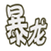 http://xt.ganbi.cc/d/file/96kaifa/201708191923/66-1F515150JBK.jpg