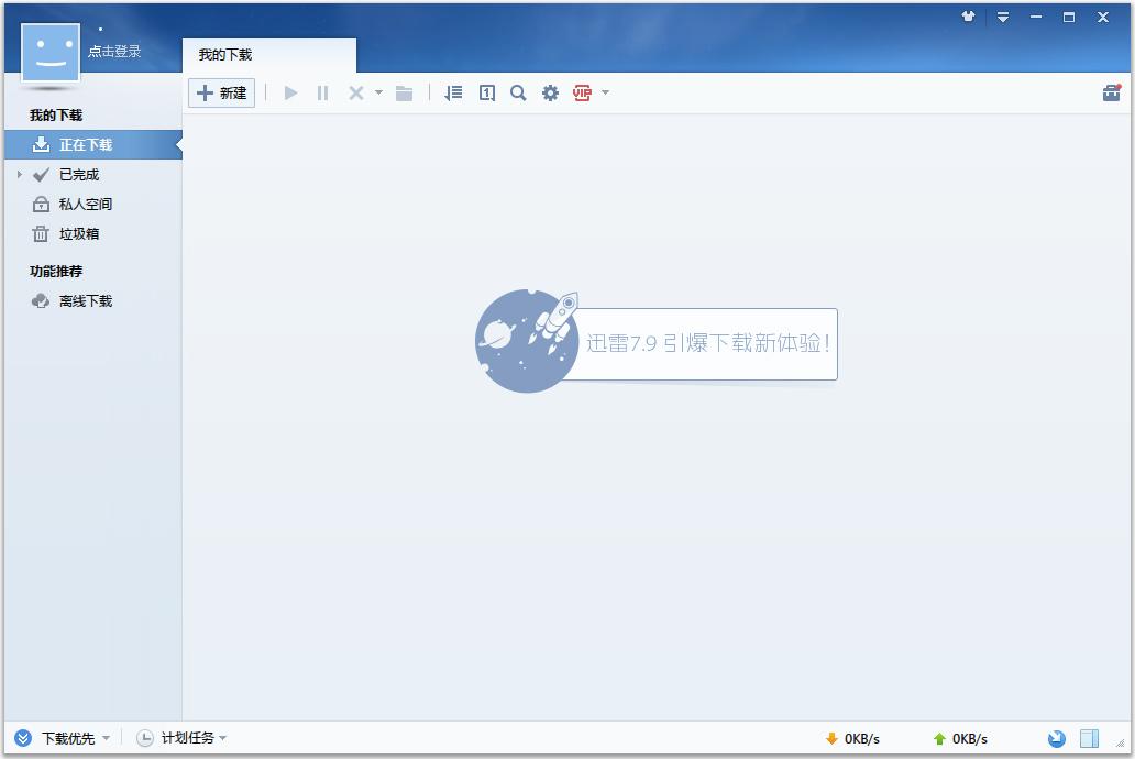 迅雷7 7.9.10.4610简体中文优化安装版