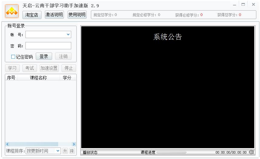天启云南干部在线学习辅助 V2.9 绿色版