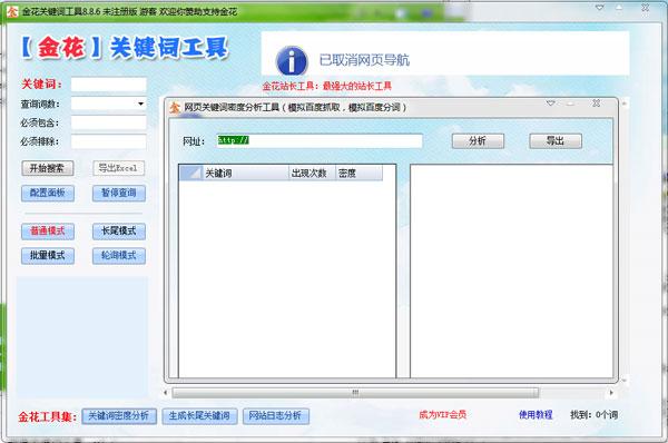 金花关键词工具 V8.8.6
