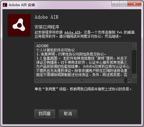 Adobe AIR(AIR运行环境) V27.0.0.104 中文版