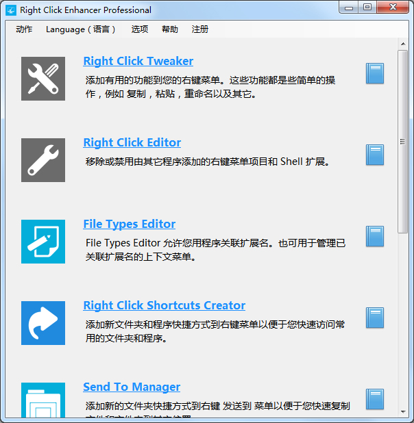 Right Click Enhancer Professional(免费工具集) V4.5.2.0 绿色版