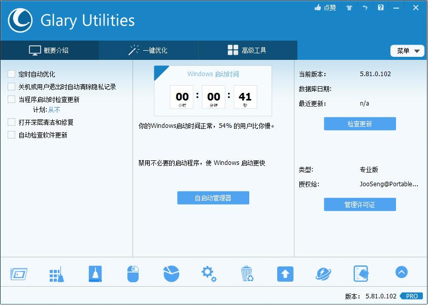 Glary Utilities(系统优化工具) V5.81.0.102 绿色版
