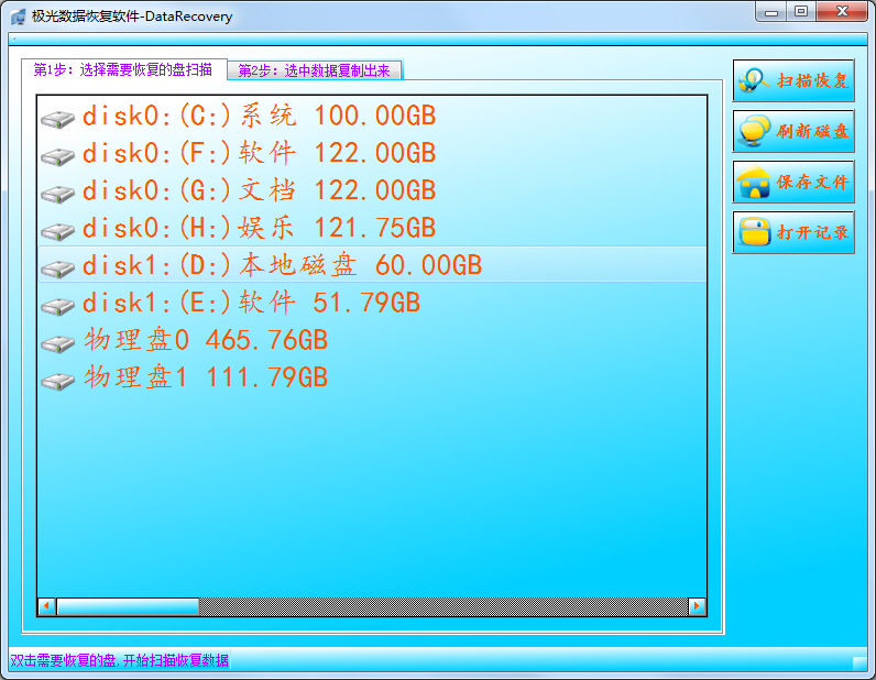 极光数据恢复软件 V2.0 绿色版