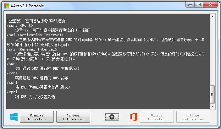 AAct(win10kms激活工具) V3.4 绿色版