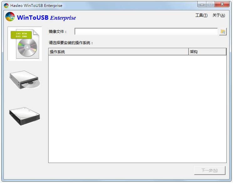WinToUSB(U盘安装系统工具) V3.7