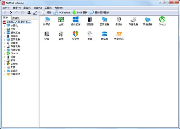 AIDA64 extreme edition(硬件检测) V5.92.4321 中文绿色版
