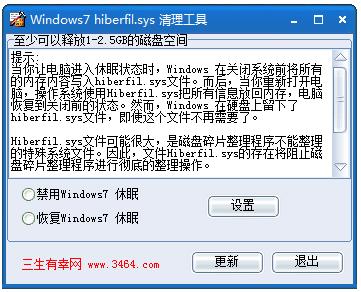 Windows7 hiberfil.sys清理工具 V1.0 绿色版