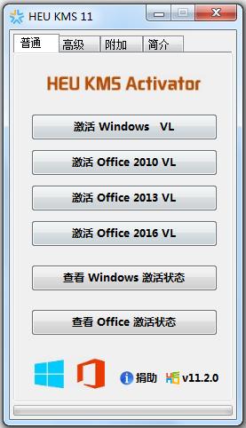 HEU KMS Activator(office2016激活工具) V11.2.1 中文绿色版