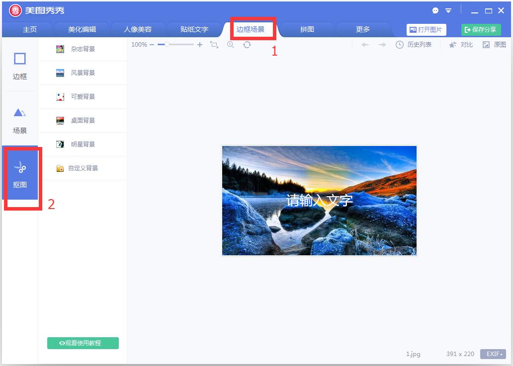美图秀秀 V5.1.0.2抢先版