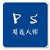PS精选大师 V1.0.0