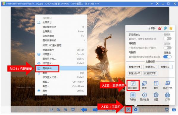 2345看图王 V8.2.1.8128