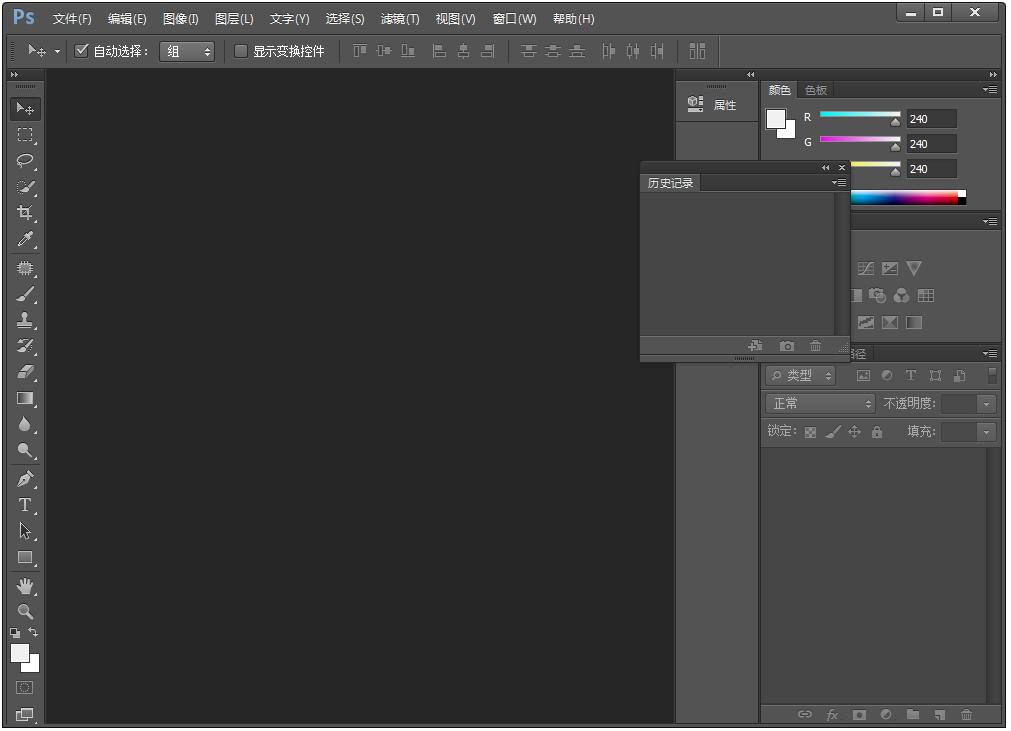 Adobe Photoshop CS6 64位 V13.0.1.3 中文特别版