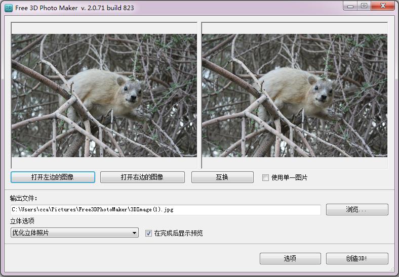 Free 3D Photo Maker(3D图像制作) V2.0.71.823 多国语言版