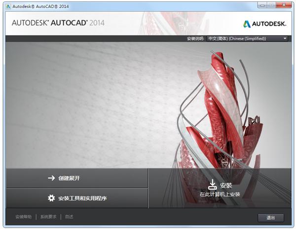 AutoCAD(辅助设计软件) 2014