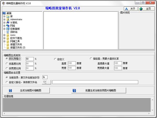 缩略图批量制作机 V2.8